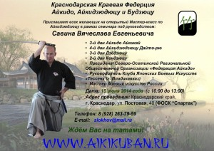Открытый Мастер-класс по Айкидзюдзюцу под руководством Савина Вечеслава Евгеньевича 15 июня 2014 года.