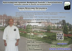 Семинар по Айкидо под руководством Вячеслава Евгеньевича Савина г.Кропоткин 12-14 июня 2015г.