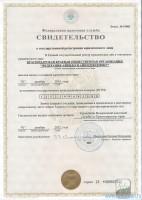 Свидетельство о государственной регистрации Краснодарской краевой общественной организации «Федерация Айкидо и Айкидзюдзюцу» (Федеральная Налоговая Служба)