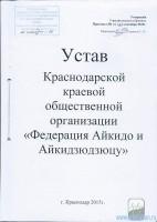 Устав Краснодарской краевой общественной организации «Федерация Айкидо и Айкидзюдзюцу»