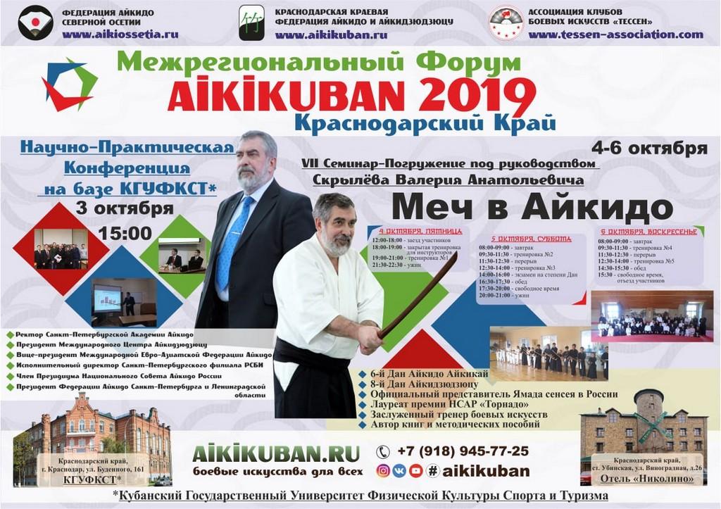 Анонс. Межрегиональный Форум «AIKIKUBAN 2019». Краснодар и станица Убинская. 3-6 октября 2019 года.