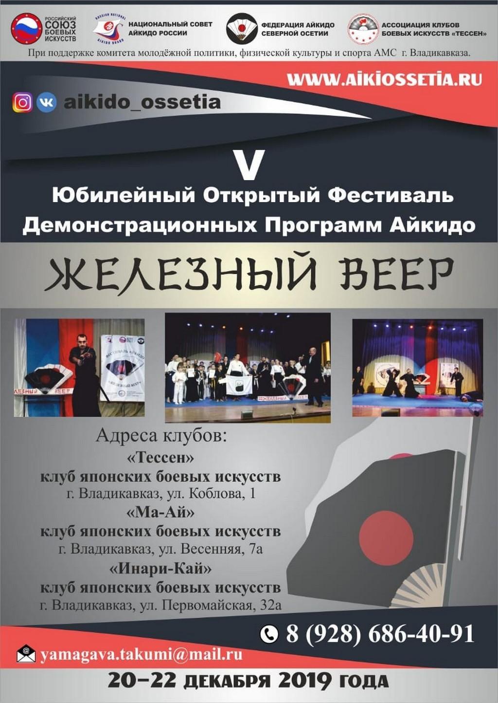 Железный веер-2019. Анонс.