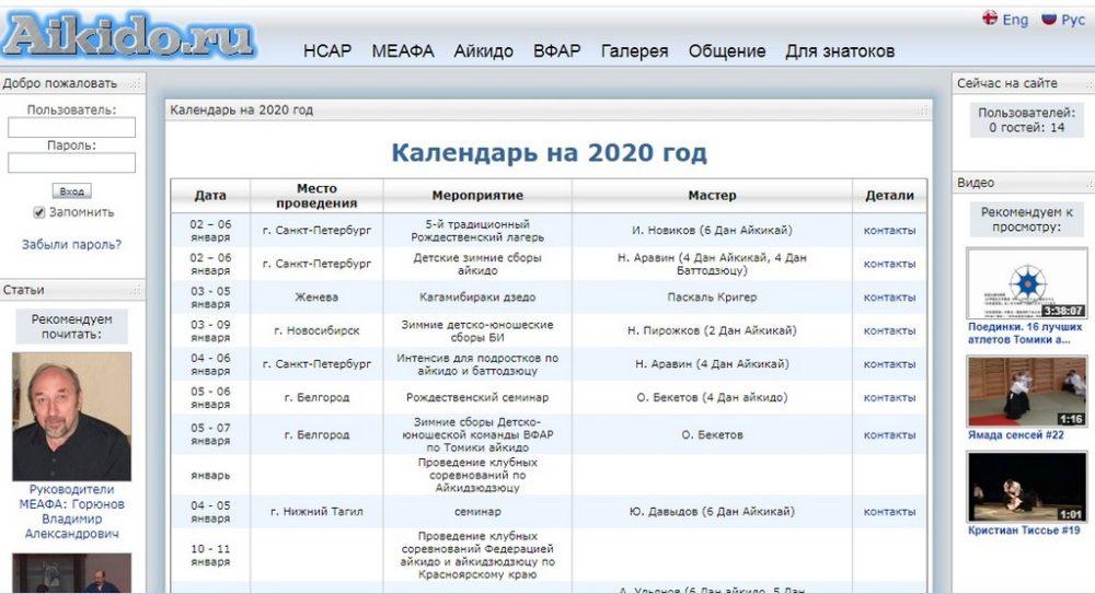 Календарный план МЕАФА. Aikido.ru